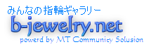 指輪大好き!b-jewelry.net