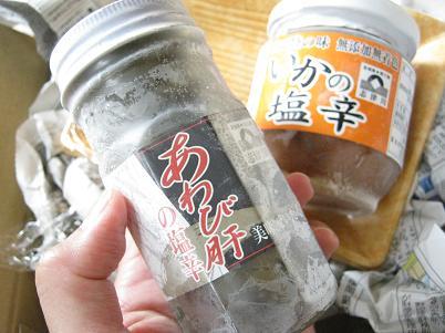 あわびの肝の塩辛口コミ